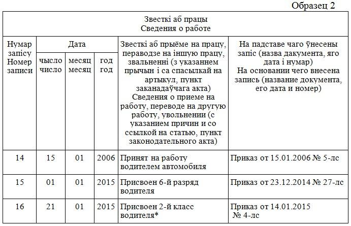 приказ о закреплении автобуса за водителем образец - фото 10