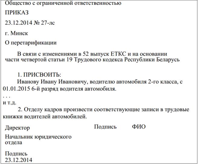 образец приказ о доплате за классность водителям
